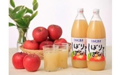 ジュースGA-7 信州産りんごジュース「しぼりっぱなし」