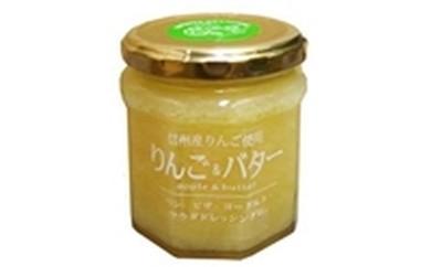 ジャムGB-5 りんご&バター 6個セット