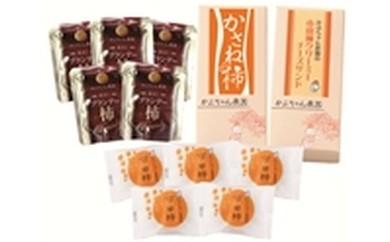 干柿GF-3 かぶちゃん農園市田柿バラエティセット