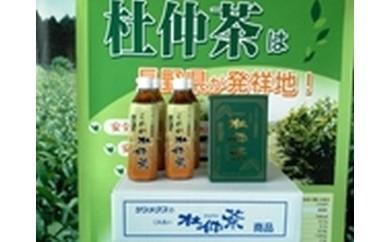 お茶GG-1 杜仲茶ギフトセット