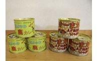 C-04 鹿肉カレー缶詰セット