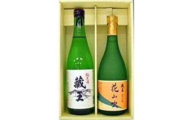 A-64 純米吟醸・純米酒セット