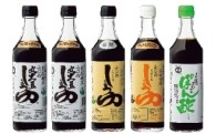 Y046 〈和歌山・藤野醤油醸造元〉 長期熟成丸大豆醤油詰合せ【5,000pt】