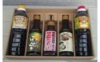 今中醤油さん詰め合わせ(小)