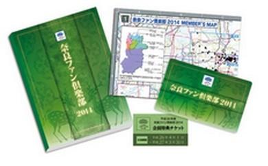 「奈良ファン倶楽部」会員資格