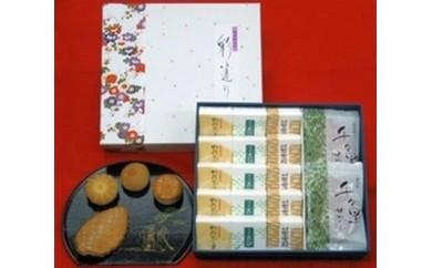 A1001 『彩通り』高砂銘菓詰め合わせ