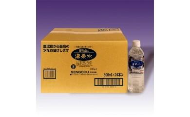 A-030 日当山の温泉水 1箱