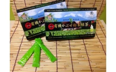 A-013 有機かぶせ粉末緑茶