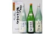 25 奥播州人気の地酒詰め合わせC(1800ml)
