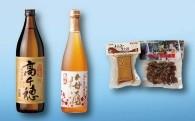 C-18 高千穂酒造 焼酎・梅酒とおつまみセット