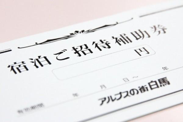 G-01 宿泊補助券20,000円分