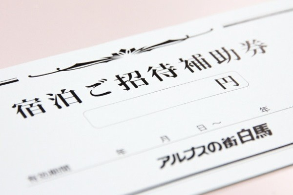 P-01 宿泊補助券100,000円分
