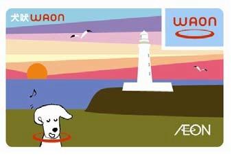 WA01 犬吠WAONカード【1,000pt】