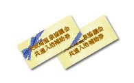 XX02  <犬吠埼温泉協議会>共通入浴補助券 【5,000pt】