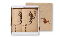 HS01 山十特選セット「ひ志お2個セット箱入り」【6,000pt】