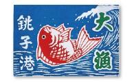 NK05  文庫本用ブックカバー【鯛】1枚【8,000pt】