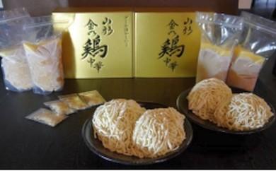 新旬屋 金の鶏中華4食入りセット