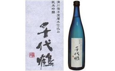 ⑥千代鶴純米吟醸酒 海洋深層水仕込み