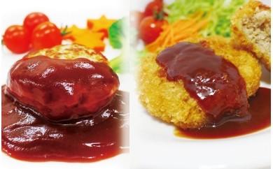 A-303 豆腐ハンバーグ・黒豚メンチカツセット(ハンバーグ7個・メンチカツ7個 計14個入り)