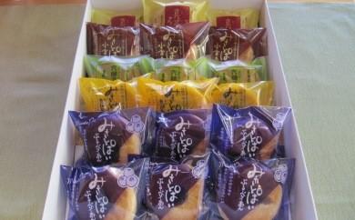 みさと銘菓5種セット【町内で広く愛される一品!】[0009-1302]