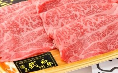武州和牛・しゃぶしゃぶ用250g【深みのある上質な香りと甘味!】[0014-0204]