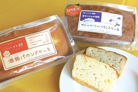 103 大山望パウンドケーキ