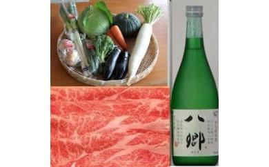 501 伯耆和牛スライス1kgと季節の野菜と地酒八郷