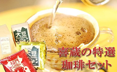 A5-07 CoffeeShop喜蔵のイチおし珈琲セット
