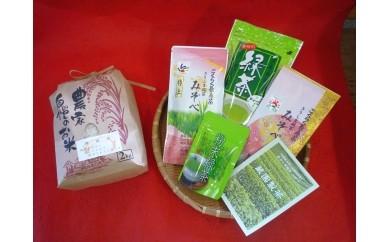 A-021 ごくらく長寿茶 竹子極楽米2kg