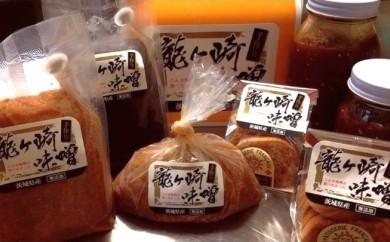 A-1401 地元産米の麹を使った100%手作り無添加「龍ケ崎味噌」
