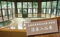 [№5632-0036]長湯温泉療養文化館 御前湯 温泉入浴券