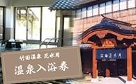 [№5632-0037]竹田温泉 花水月 温泉入浴券