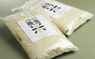C-01 飛雪(ひせつ)米(結びの神) 10kg