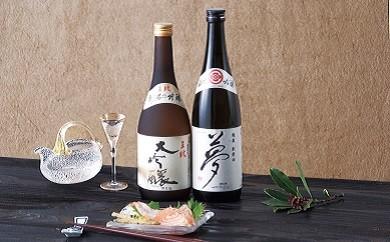 E04 王紋 大吟醸と夢 純米吟醸セット
