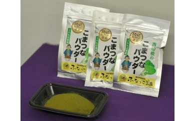 G08:【ふなばし産品ブランド・健康志向】小松菜パウダー