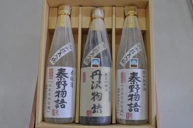 010-11小野酒店の日本酒3本セット(各720ml)