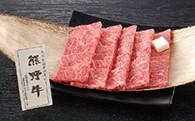 T044 熊野牛焼肉用ロース肉【175pt】
