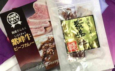 19-1 茨城県産最高級ブランド「紫峰牛」ビーフジャーキー&ビーフカレーセット 各1個