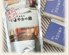 A3-12.いよやかの郷オリジナル入浴剤と温泉石鹸セット