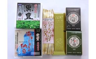 B-5 日立市産 納豆鑑評会受賞セット