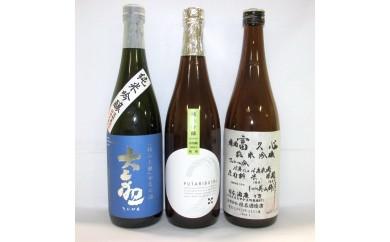 D-1 日立の地酒「純米吟醸」飲み比べセット