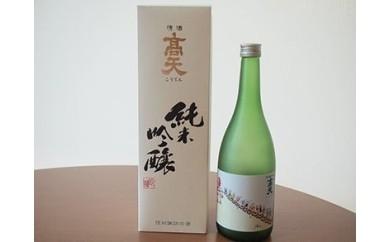 001-004 髙天 純米吟醸(ふるさと納税限定ボトル)