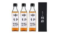 NA01 なかむらの天然酵母柿酢セット