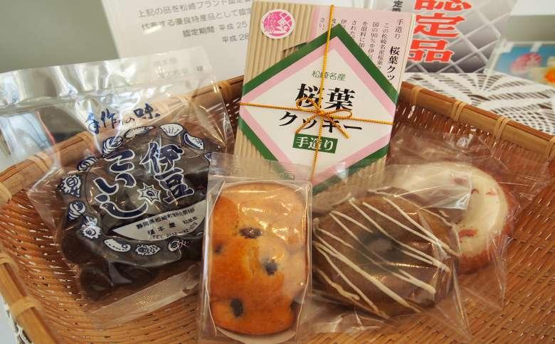 すうぃーつ B-1-1 松崎ブランド桜葉クッキーと自家製お菓子の詰め合わせ①