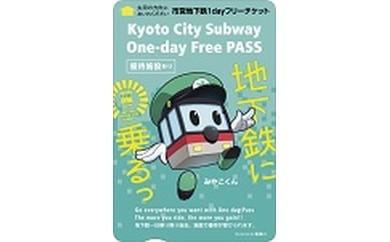 5. 京都市営地下鉄1dayフリーチケット(ペア)