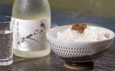 【B】喜楽庵 鯛みそ&オリジナル清酒(大吟醸)