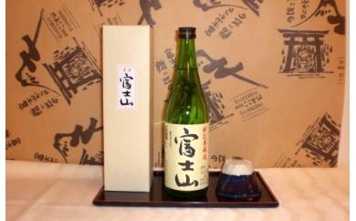 0010-01-21. 富士山セット (特別本醸造富士山・富士山溶岩焼「富士山小鉢」)
