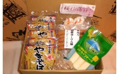 0010-01-02. ご当地グルメセット その2 (富士宮やきそば5食・さけるチーズ・ウインナー・桜えび小丸蒲鉾)