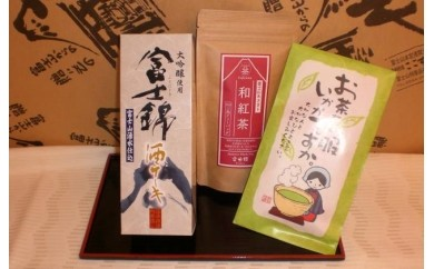 0010-01-15. ほっと一息 和みセット (酒ケーキ・和紅茶・やぶ北煎茶)