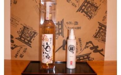 0010-01-16. お酒で美しくセット (ワタシの梅酒・蔵らボディミルク)